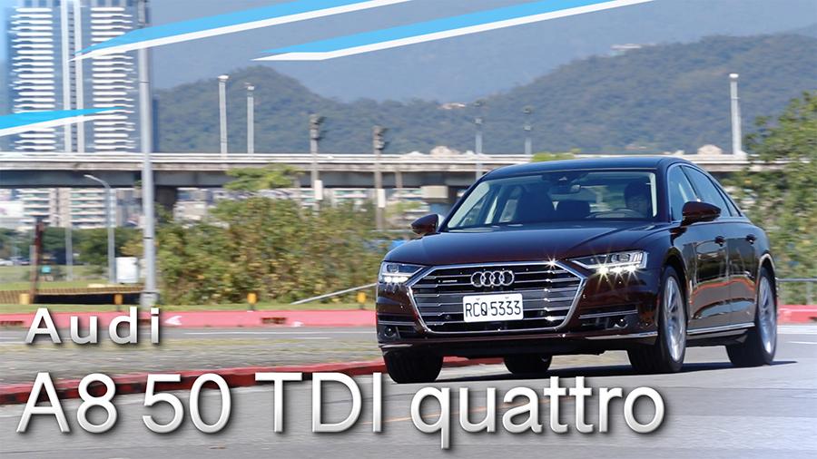 早到、晚來,皆旗艦 Audi A8 50 TDI quattro | 汽車視界新車試駕