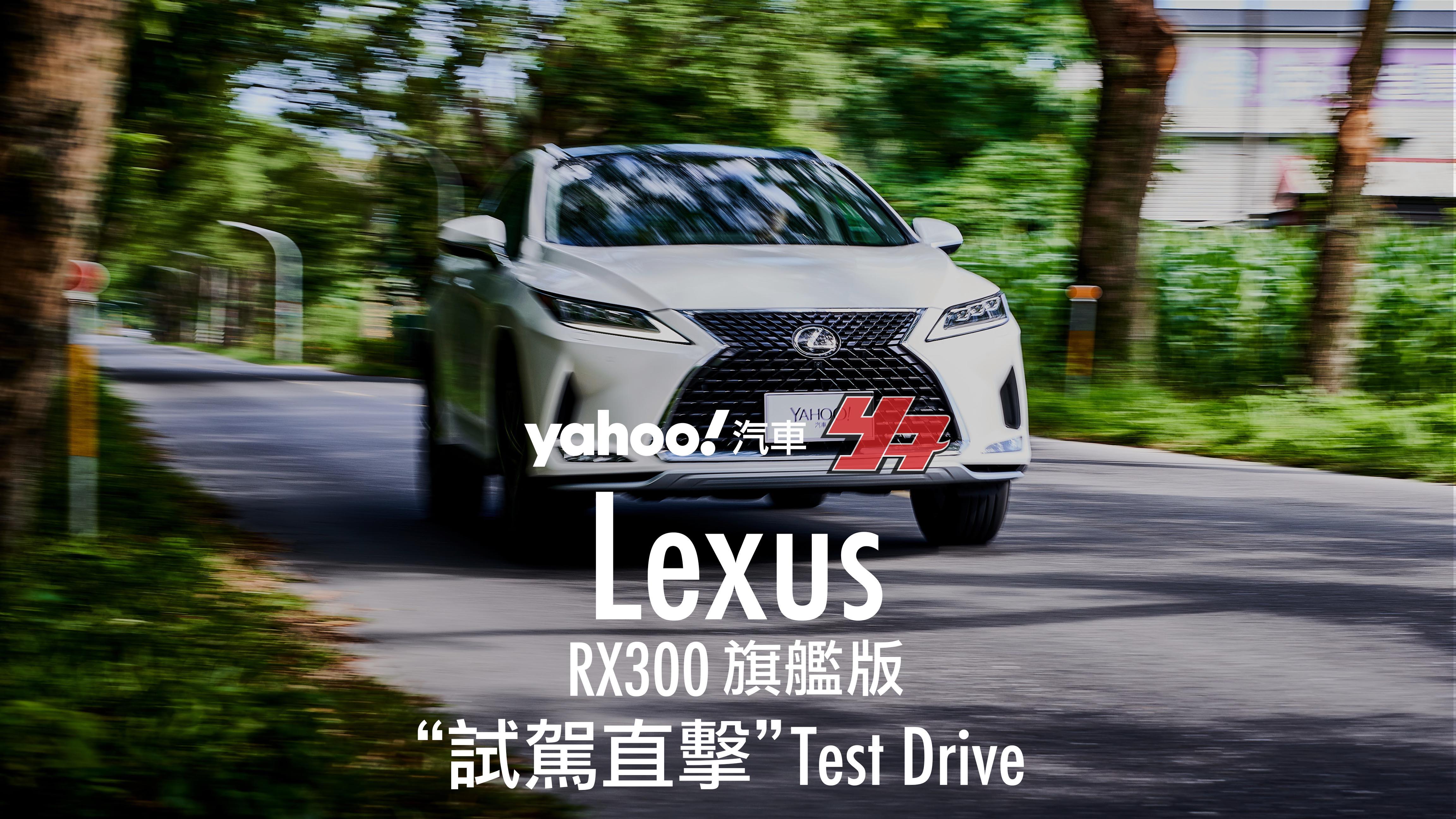 【試駕直擊】越趨成熟的中堅豪華之作!2020年式Lexus RX300旗艦版小改款花蓮試駕!