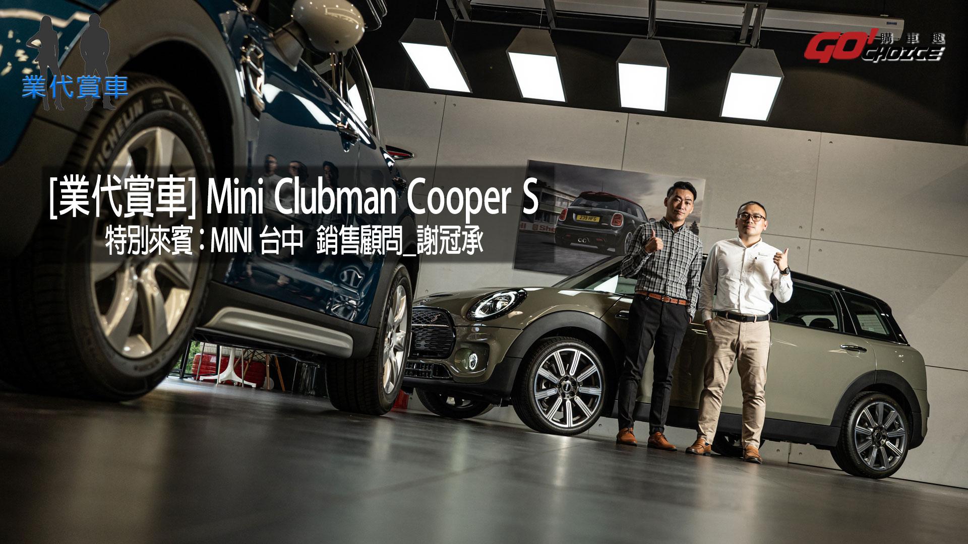 [業代賞車]MINI CLUBMAN-MINI台中 銷售顧問_謝冠承