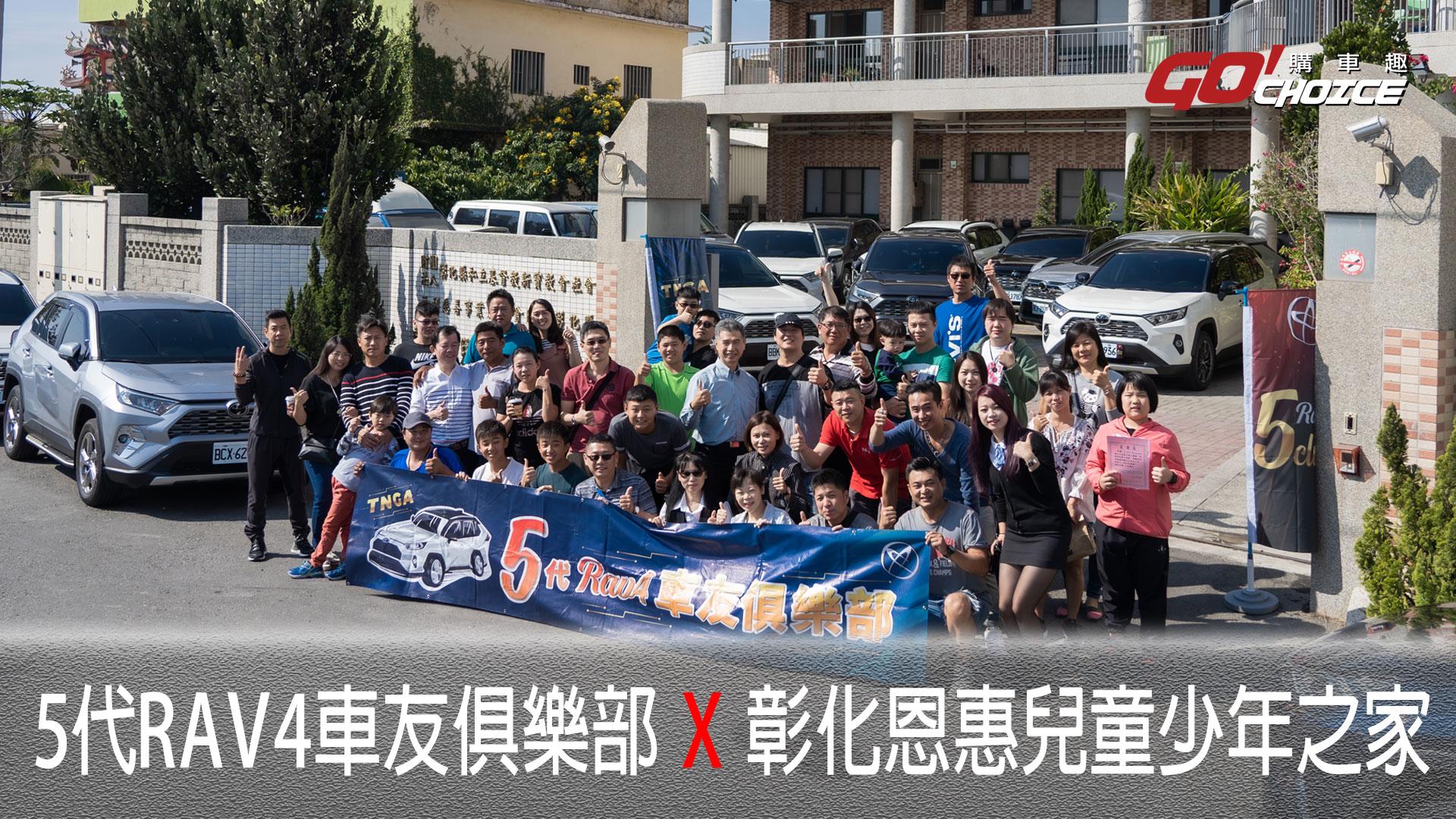 特別企劃-5代RAV4車友俱樂部 X 彰化恩惠兒童少年之家 X TOYOTA張心怡