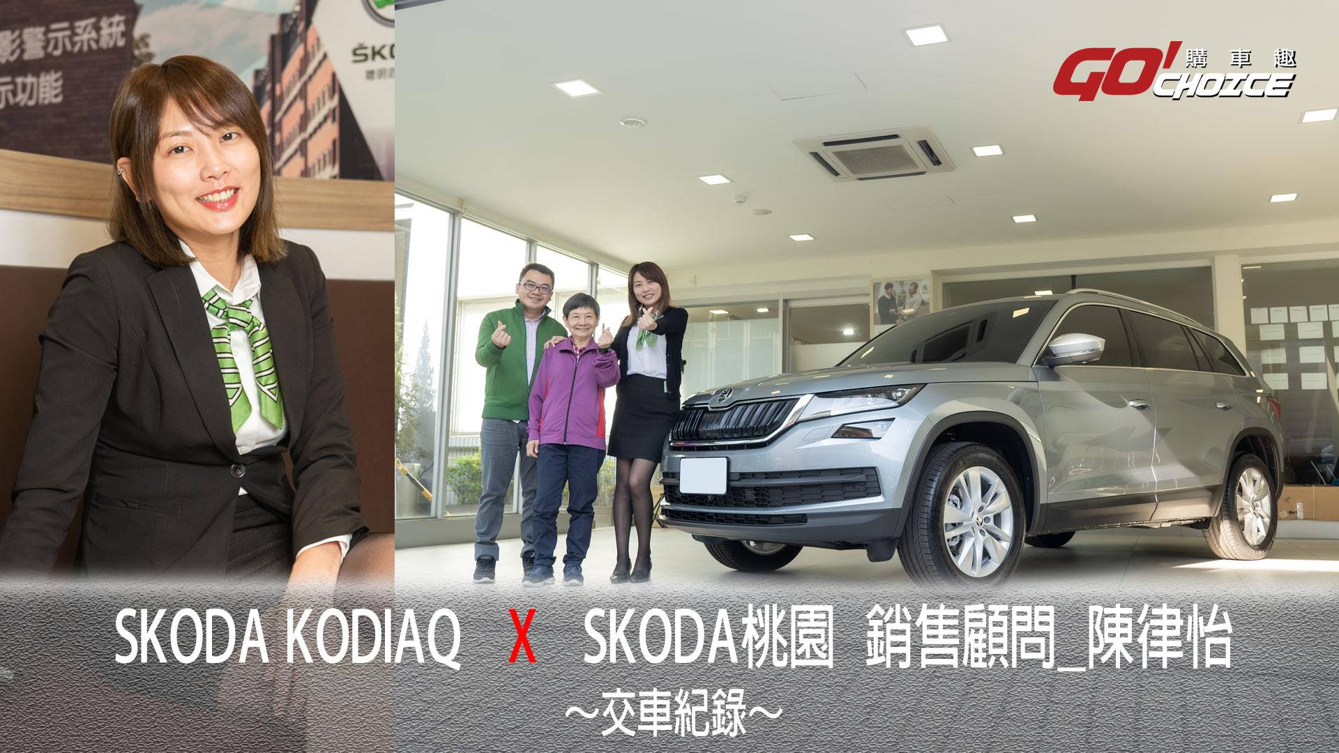 交車紀錄影片SKODA KODIAQ-銷售顧問_陳律怡