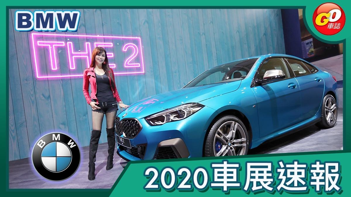 【Go車誌 2020車展報導】BMW大軍壓境!2系列Gran Coupé首度在台現身!