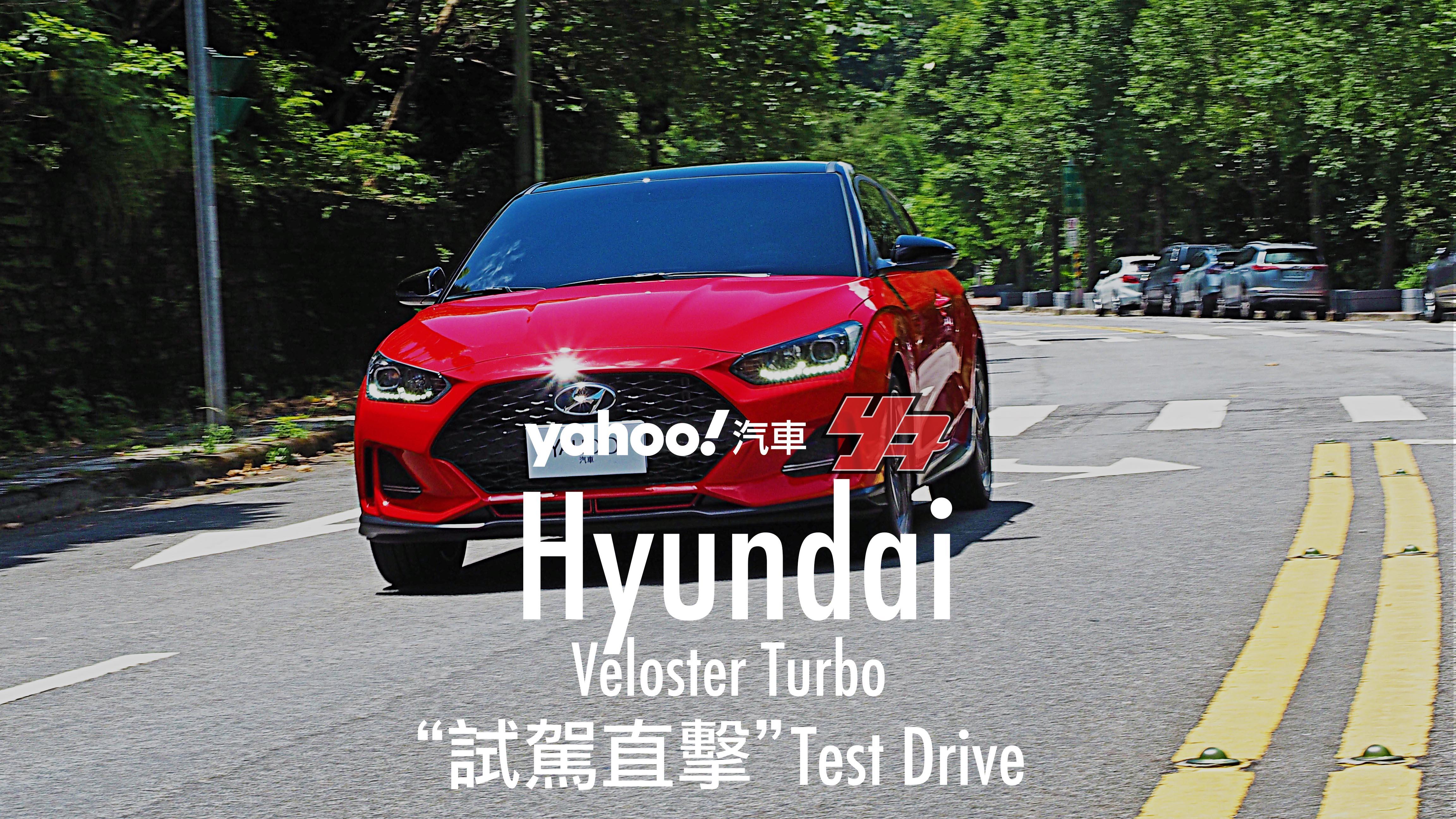 【試駕直擊】植入鋼砲基因的前驅小惡獸!2019 Hyundai Veloster Turbo山道試駕