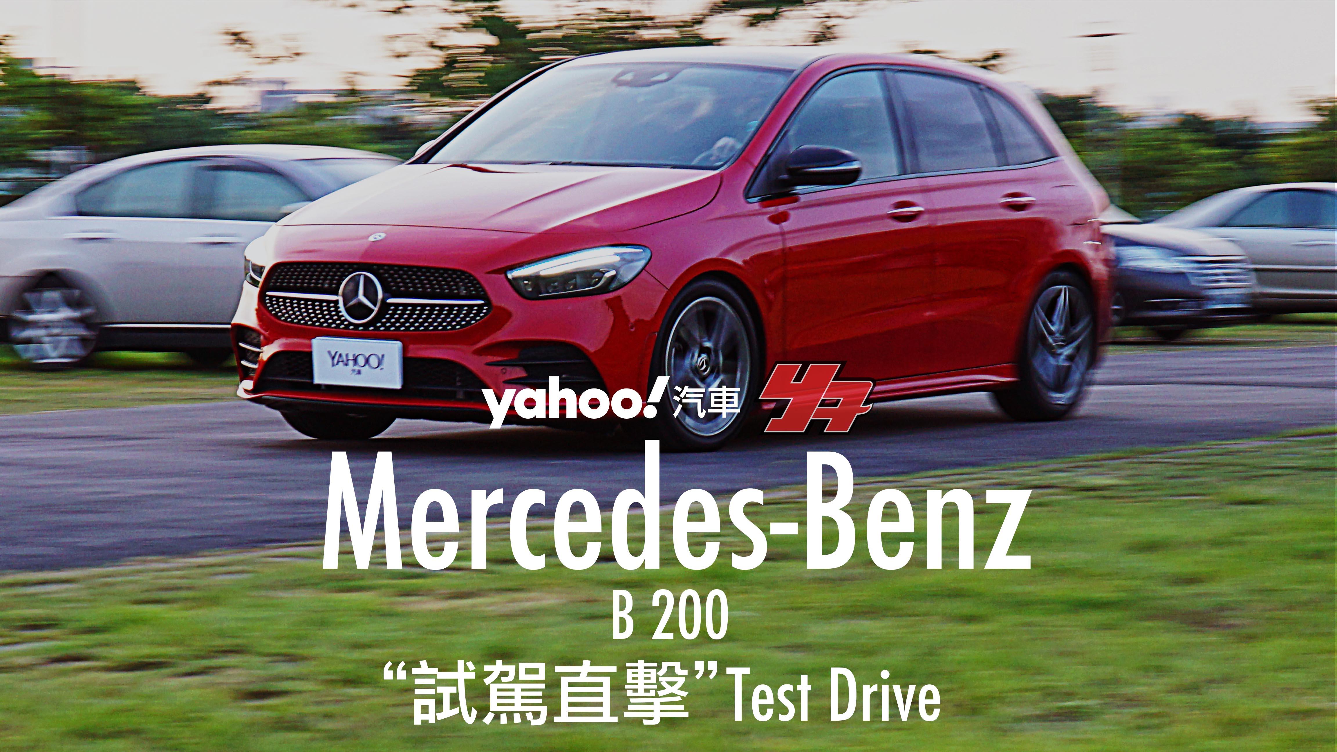 【試駕直擊】可愛又迷人的反叛角色?2019 Mercedes-Benz B-Class B200城郊試駕!