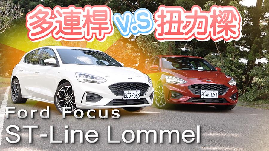 Focus 超級比一比!多連桿真比較威?Ford Focus Lommel 賽道特化版 | 汽車視界新車試駕