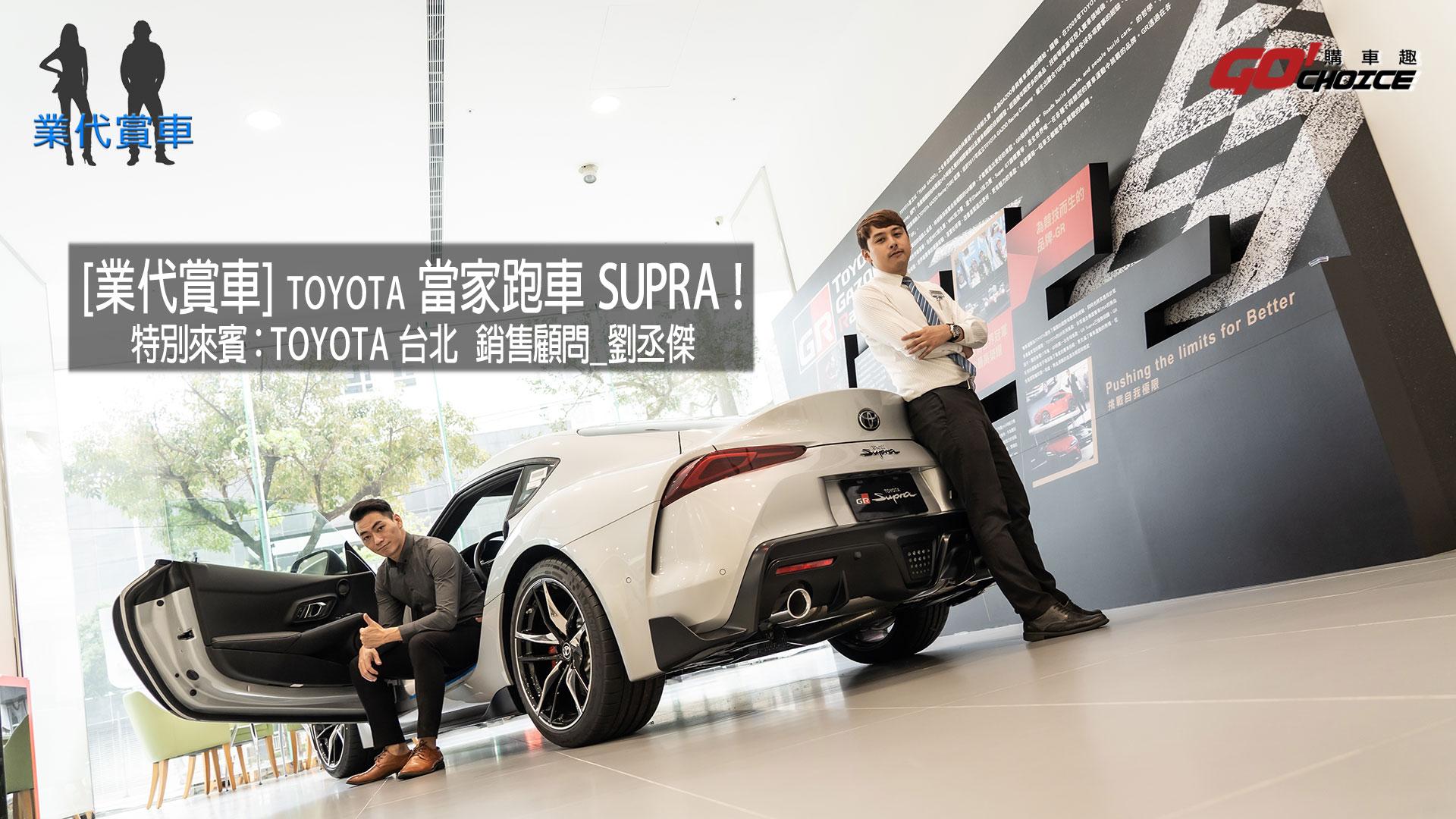 [業代賞車]Toyota SUPRA-TOYOTA南港所 銷售顧問_劉丞傑