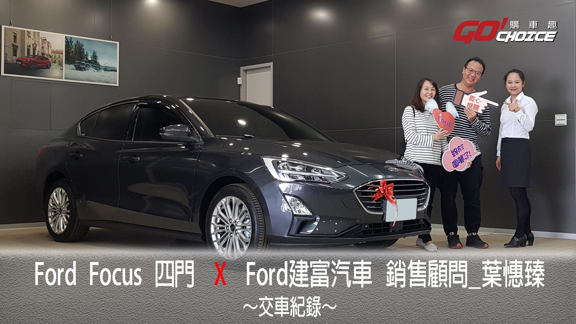 交車紀錄-FORD FOCUS 4門_銷售顧問_葉憓臻