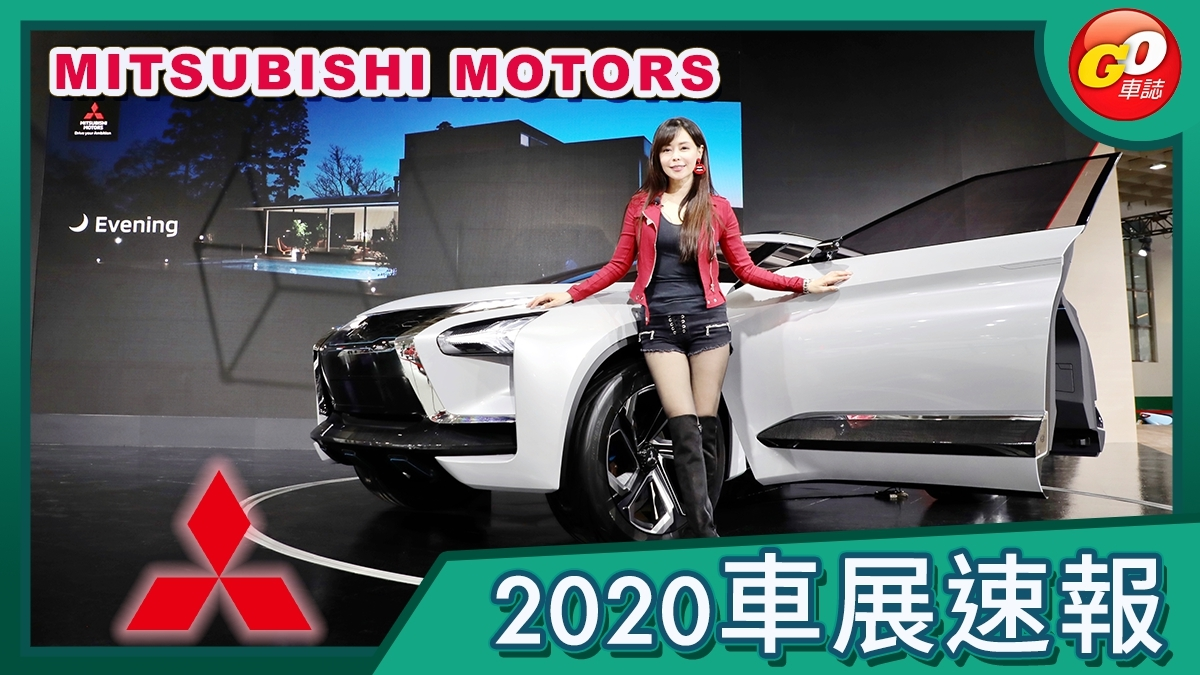 【Go車誌 2020車展報導】中華 Veryca 也搞電動車?揭示品牌新能源願景