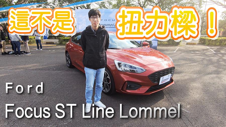 這不是扭力樑!Ford Focus ST-Line Lommel 體驗、實驗