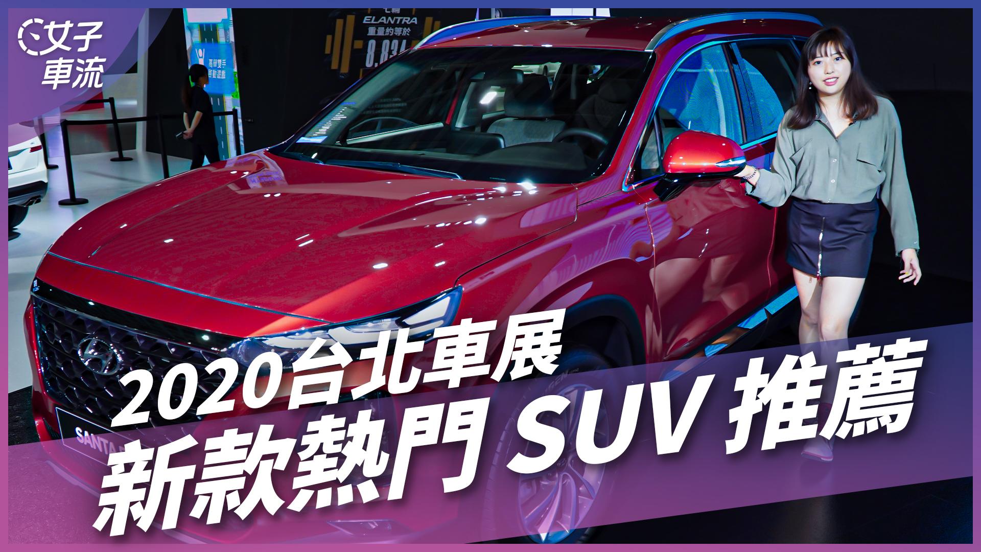 2020 台北車展|新款熱門 SUV 推薦 Toyota RAV4 / Honda CR-V / Benz GLC / BMW X6 / Santa Fe / RX NX / Q8 / Kodiaq