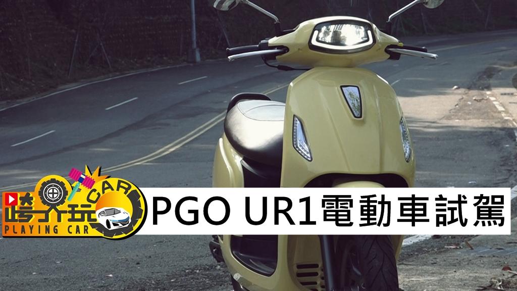 【跨界玩Car】PGO Ur1電動車試駕