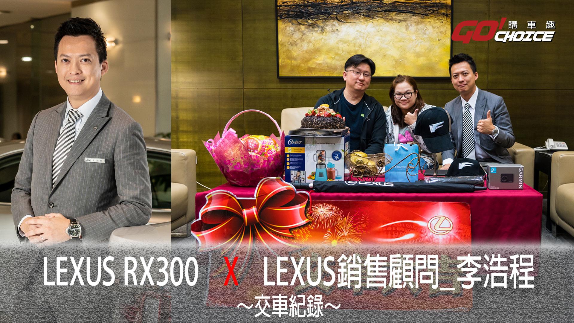 交車紀錄影片 LEXUS RX300-銷售顧問_李浩程