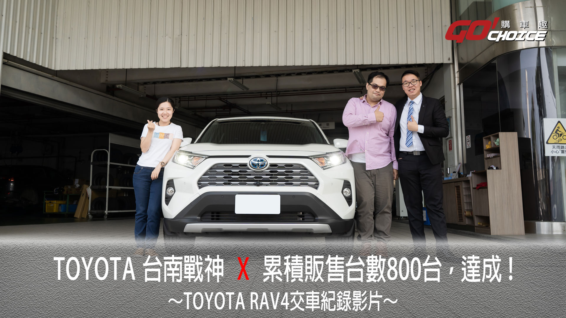 交車紀錄-第800台達成!TOYOTA RAV4-銷售顧問 TOYOTA台南-張哲斌