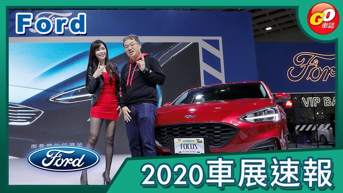 【Go車誌 2020車展報導】Ford好料盡出!FOCUS ST-Line Lommel 超殺價92.8萬!