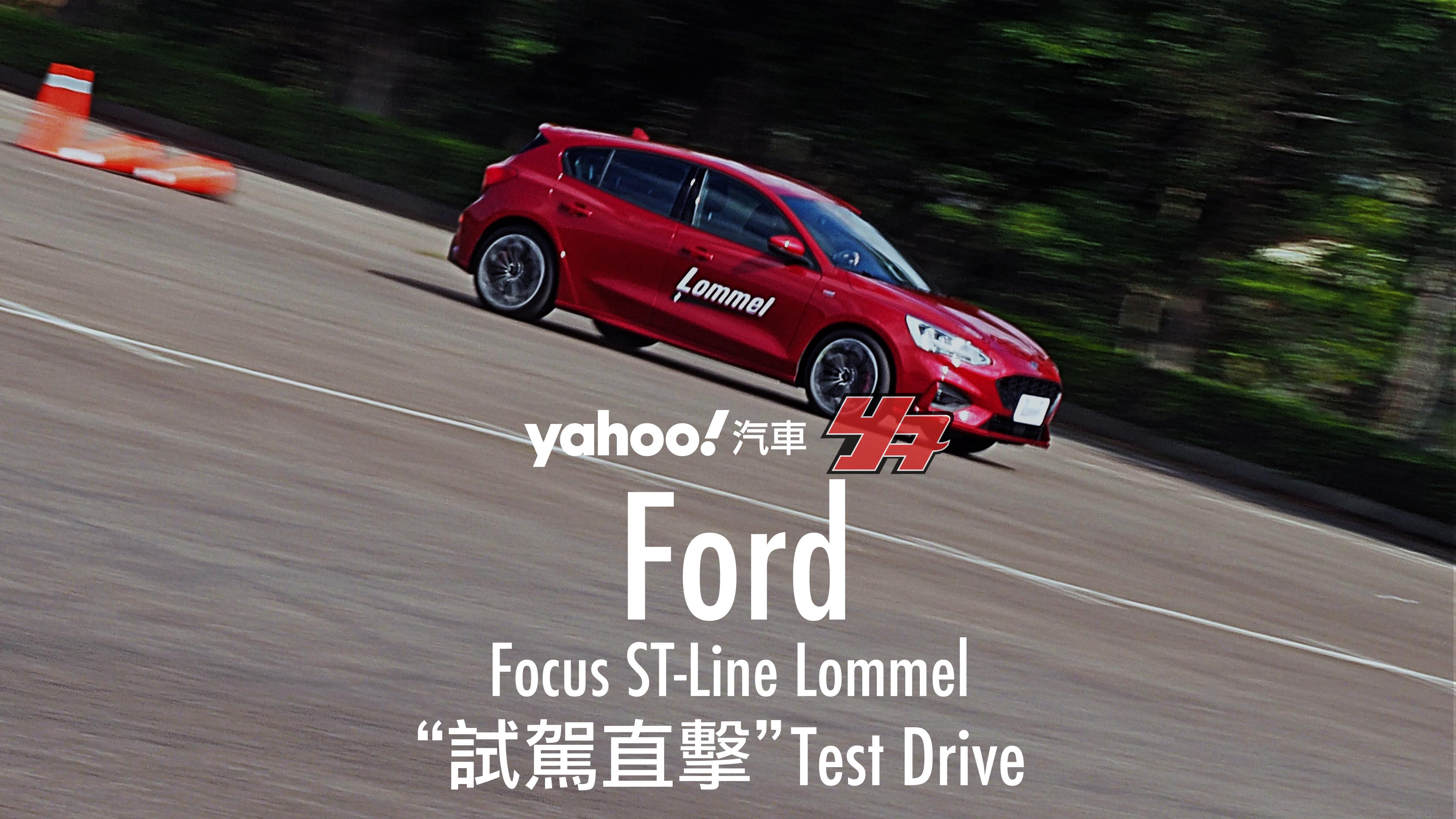 【試駕直擊】多連桿來襲、扭力樑依然撐得住!2020 Ford Focus ST-Line Lommel賽道特化版試駕實測!
