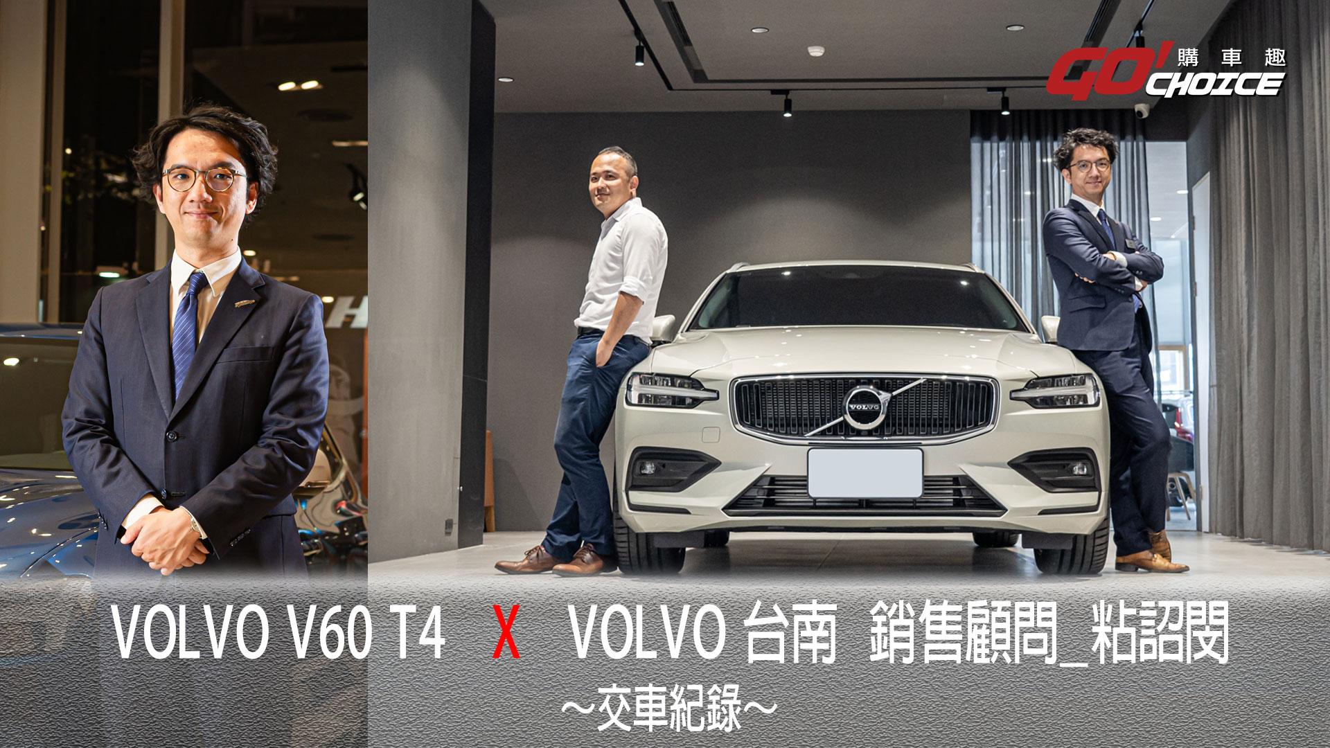 交車紀錄-VOLVO V60 T4_VOLVO台南 銷售顧問-粘詔閔