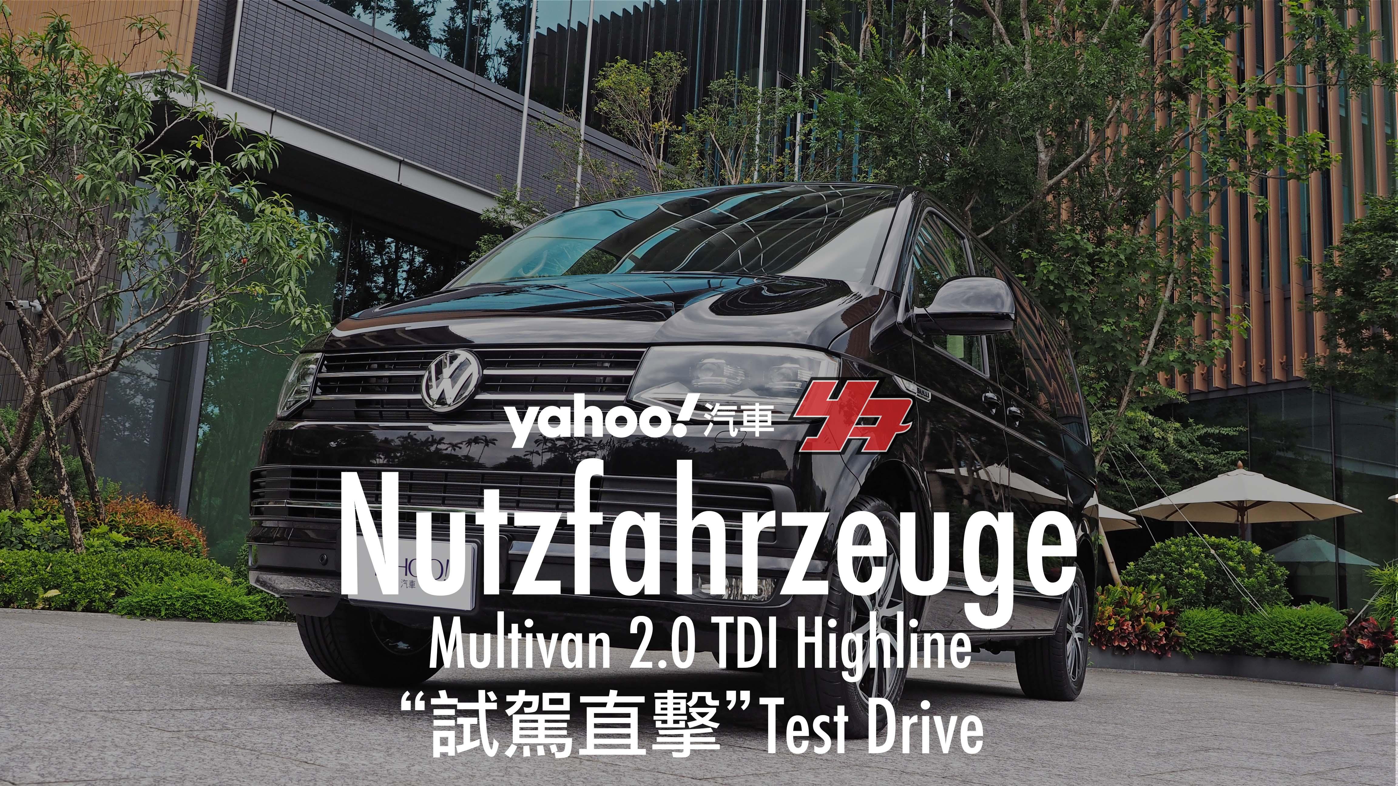【試駕直擊】Van Life於都會叢林間!2019 Volkswagen T6 Multivan Highline都會試駕