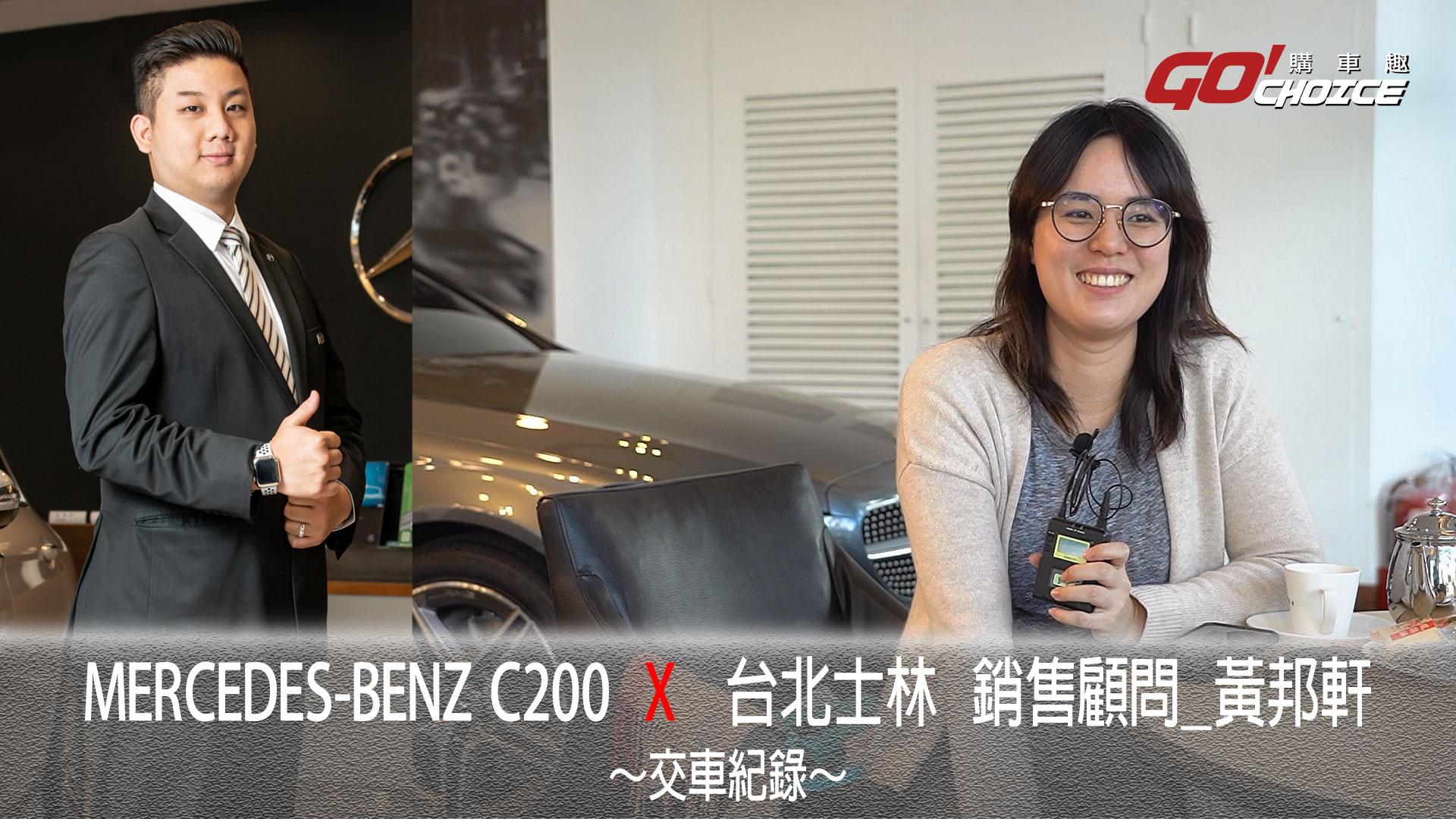 交車紀錄影片 Mercedes-Benz C200_賓士 士林 銷售顧問_黃邦軒