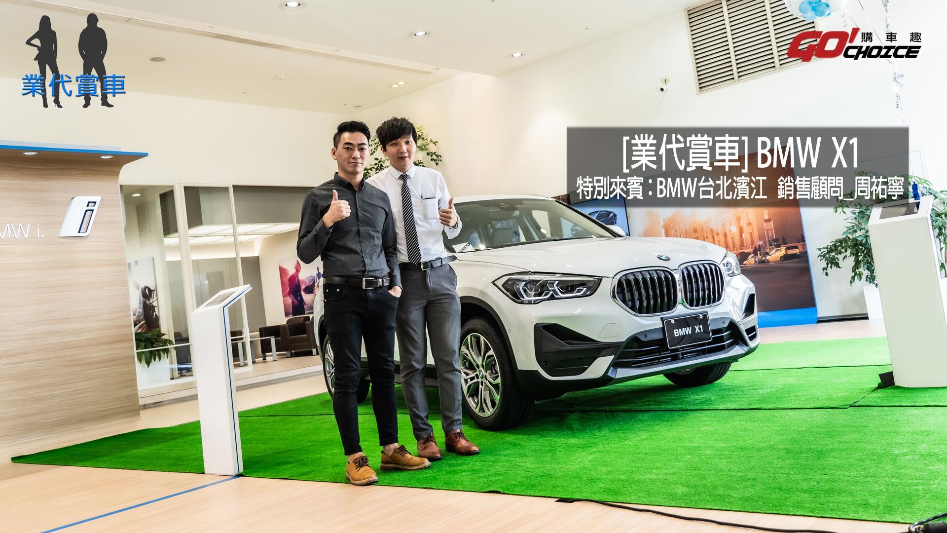 [業代賞車]BMW X1-BMW濱江所 銷售顧問_周祐寧