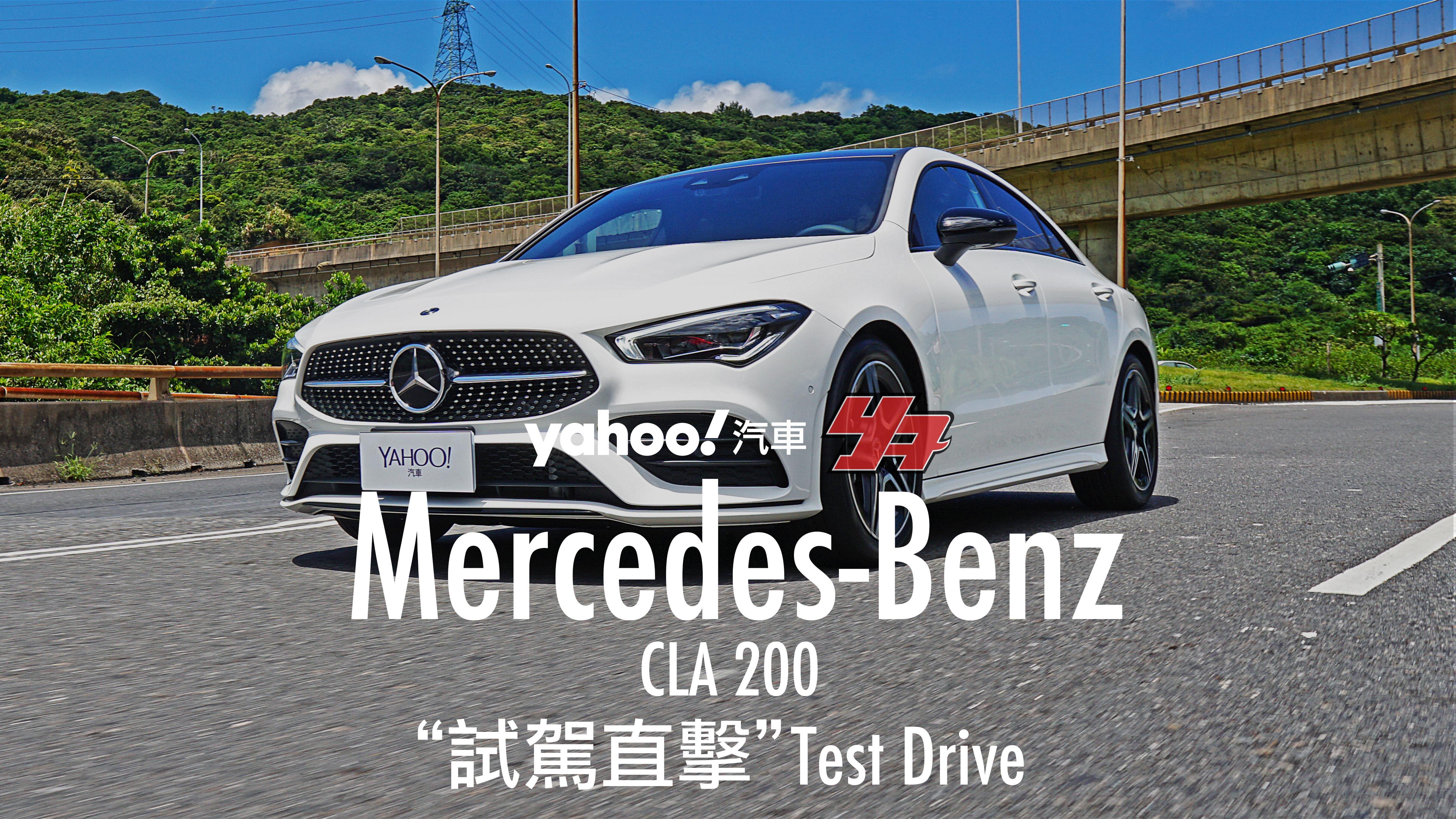 【試駕直擊】尋見駕馭、機能與品味的三芒平衡 Mercedes-Benz CLA 200 Coupé 山海試駕