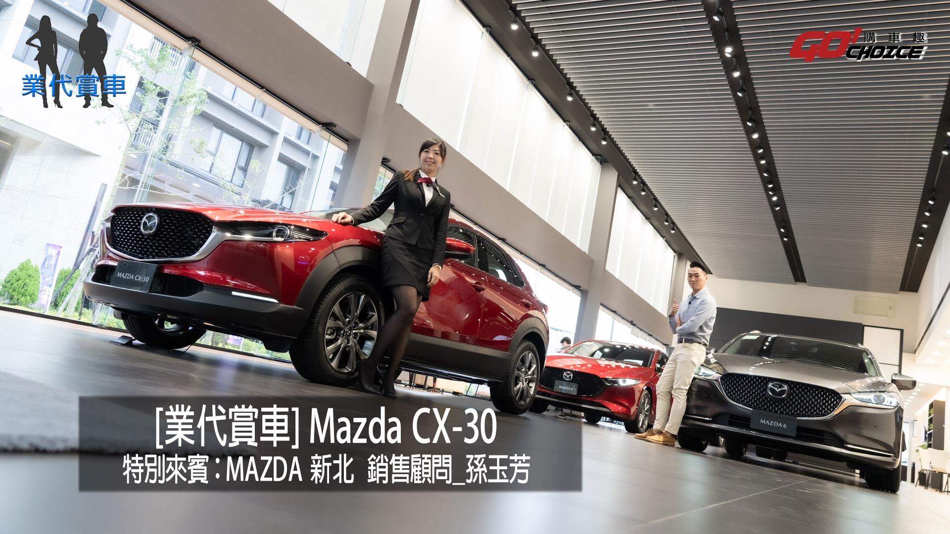 [業代賞車]MAZDA CX30_MAZDA新莊所_銷售顧問 孫玉芳