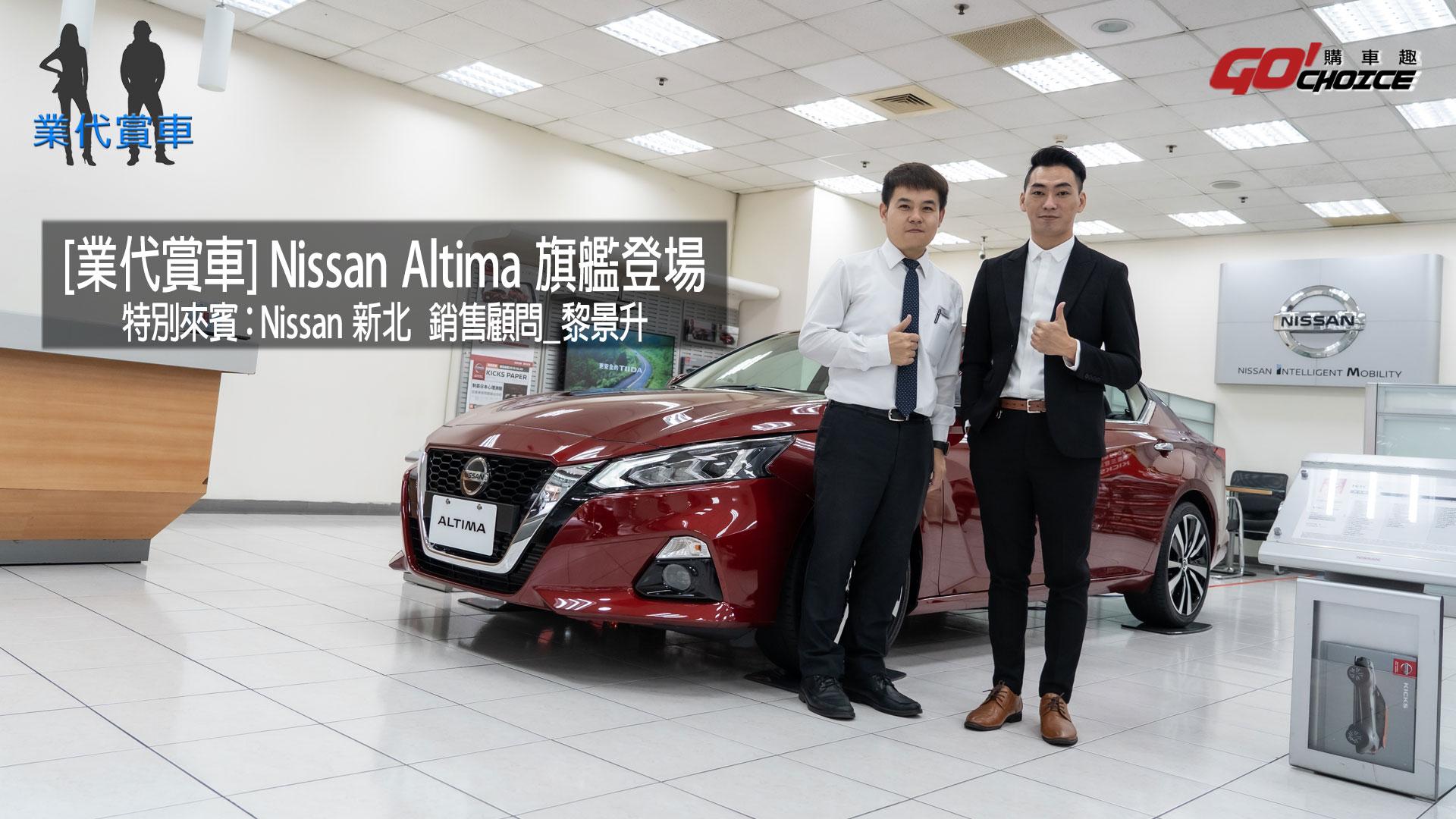 業代賞車-Nissan Altima-Nissan銷售顧問_黎景升
