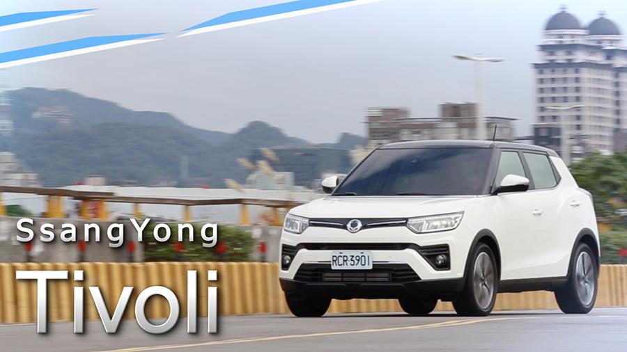 出乎意料的美好 SsangYong Tivoli 汽油豪華型 | 汽車視界新車試駕