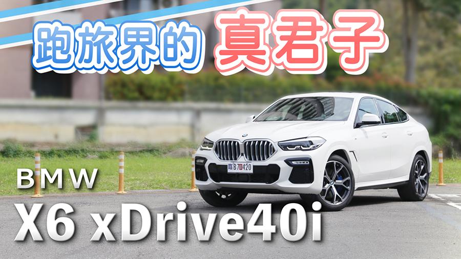 表裡如一,真實跑旅 BMW X6 xDrive40i M Sport | 汽車視界新車試駕