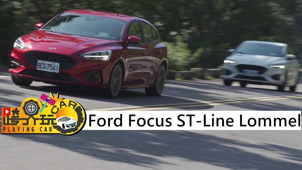 【跨界玩Car】Ford Focus ST-Line Lommel多連桿試駕