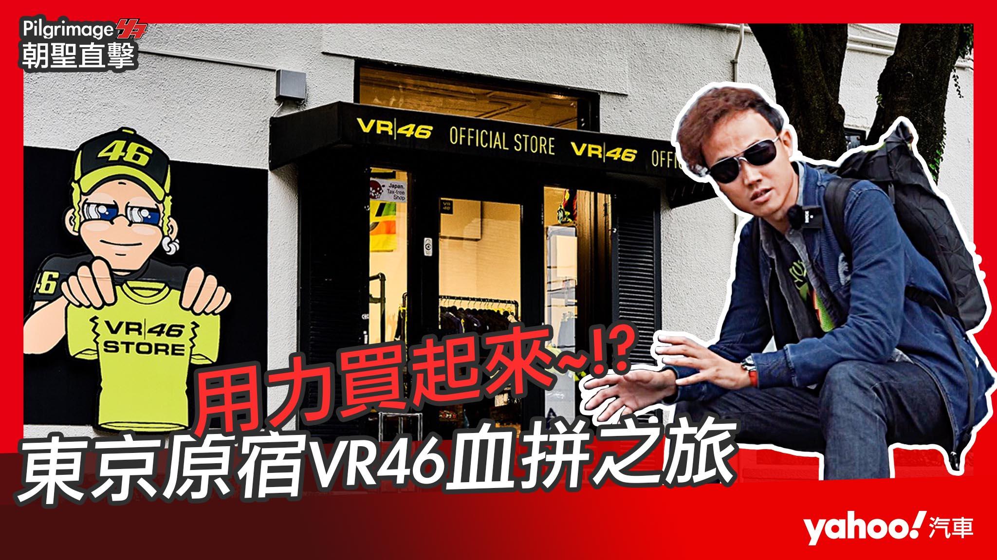 【朝聖直擊】親自入手MotoGP傳奇人物強打週邊!VR46 Store日本東京原宿店!