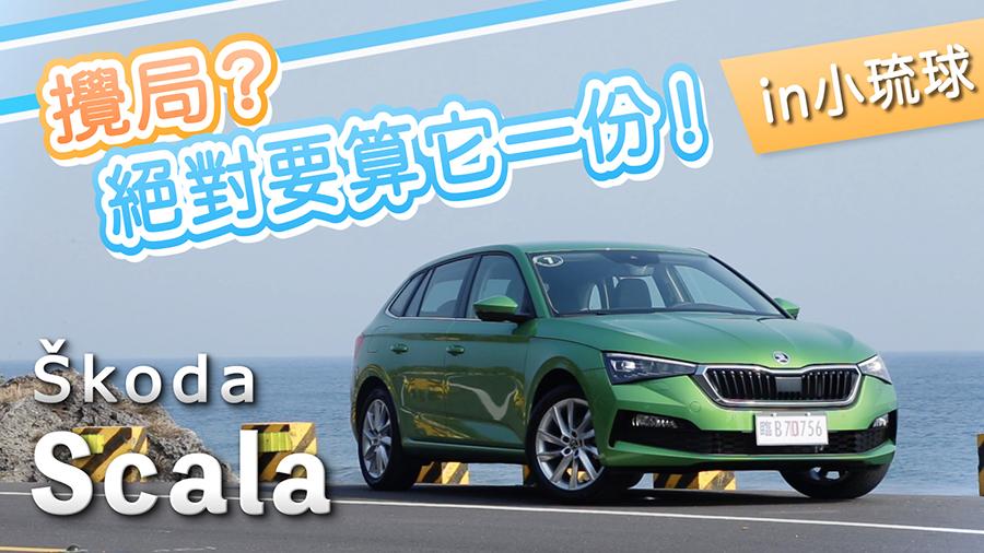 「在它眼裡,創新並非難事」 Škoda Scala 1.0 TSI 豪華動能版 | 汽車世界新車試駕