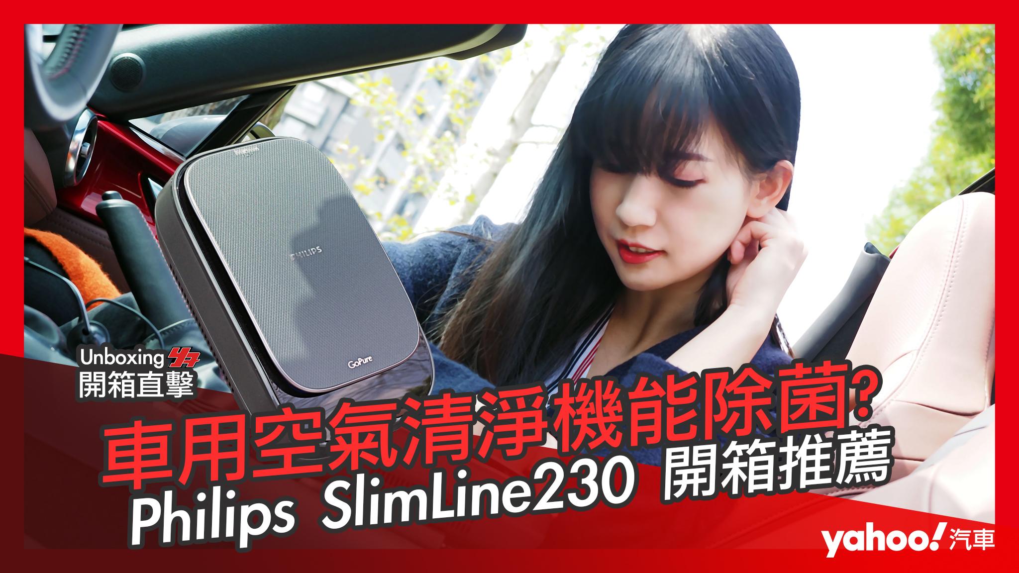 【開箱直擊】開車也要防病毒、過濾空氣靠這招!Philips飛利浦GoPure車用除菌空氣清淨機Slimline230開箱!