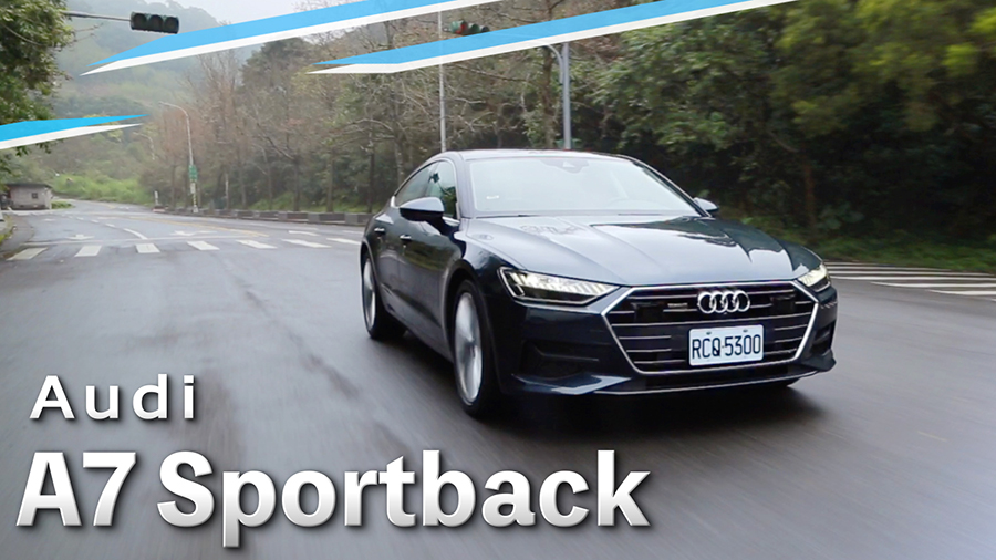 謹守舒適 恰巧帥氣 Audi A7 Sportback 45 TFSI quattro | 汽車視界新車試駕