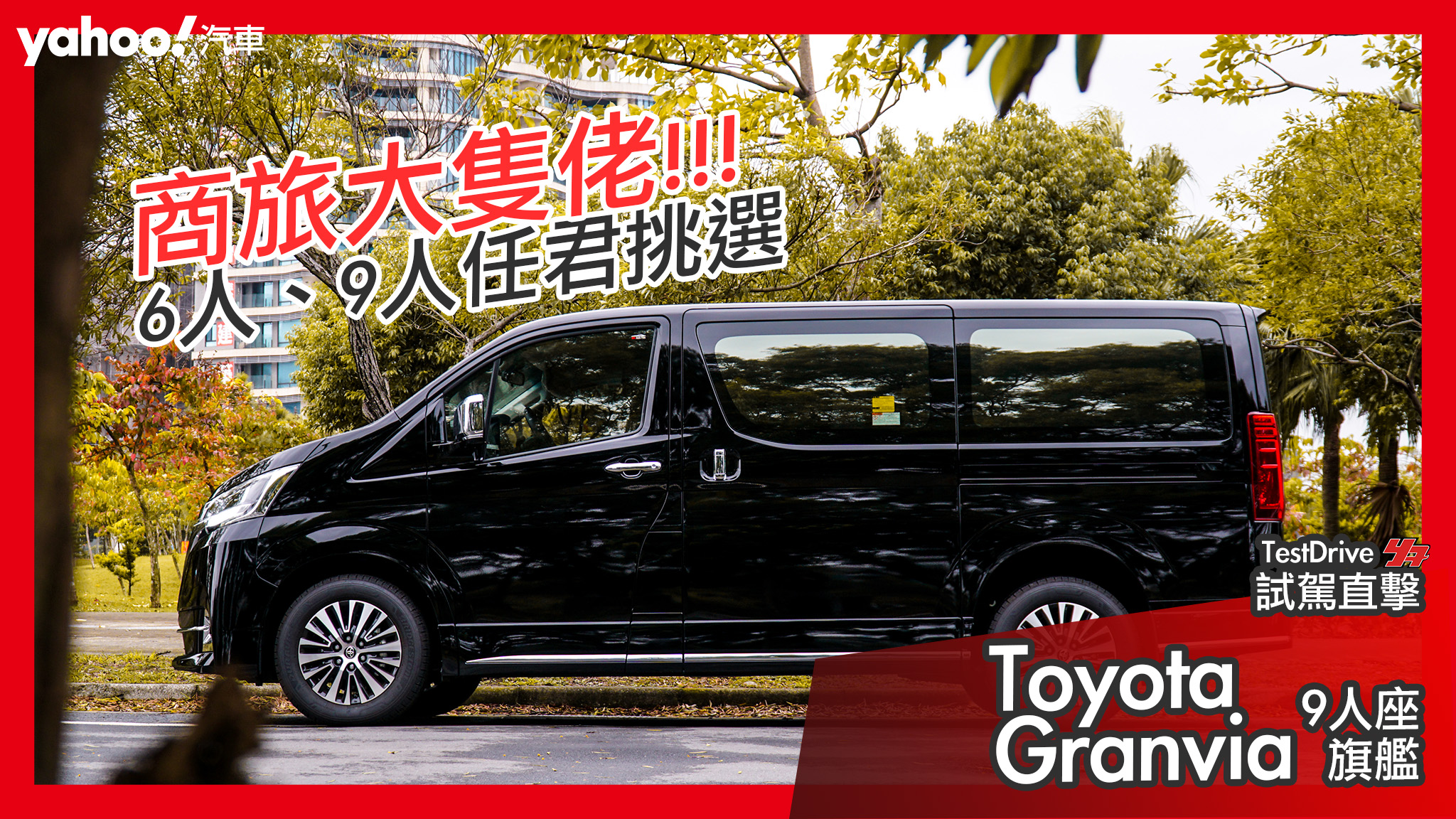 【試駕直擊】行商務之旅、享豪華之實 全新Toyota Granvia 9人座旗艦版試駕!