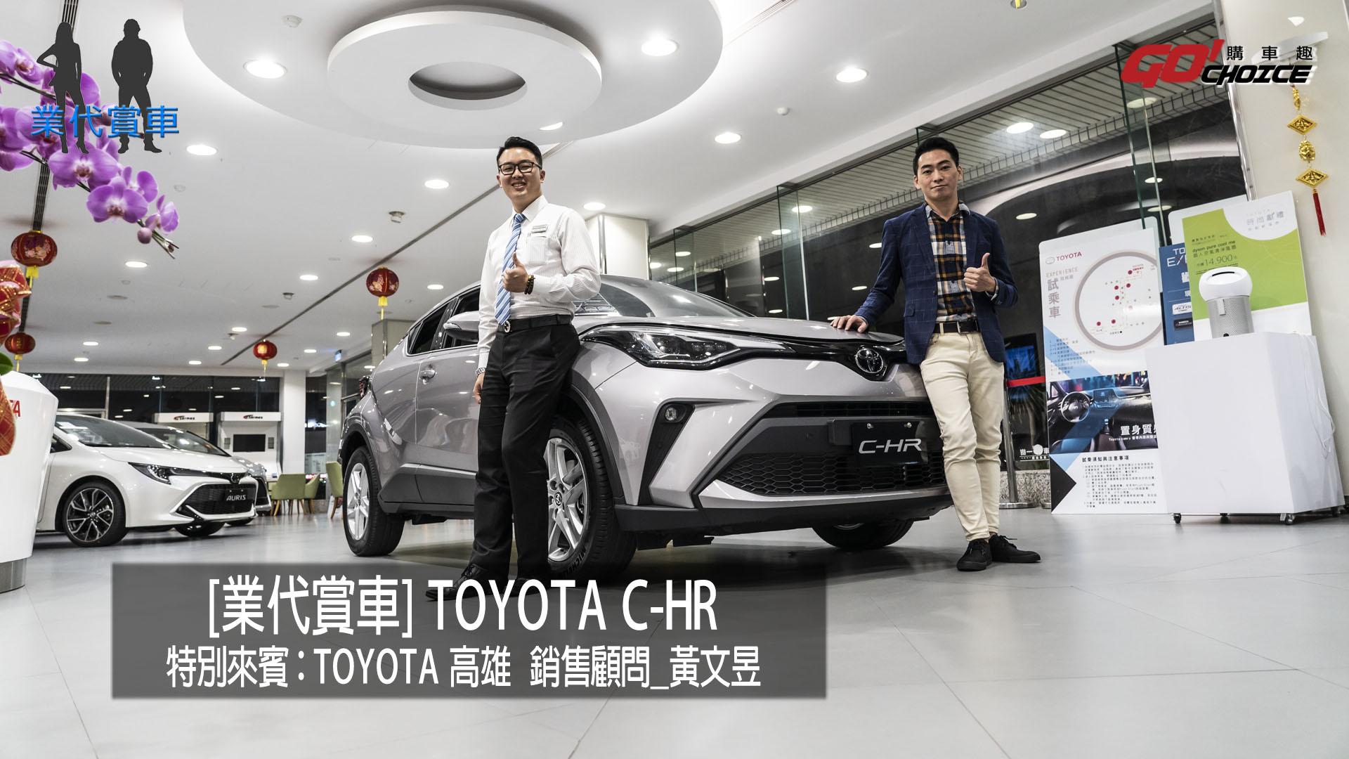 業代賞車-全新小改款Toyota C-HR來囉!Toyota高雄 銷售顧問-黃文昱