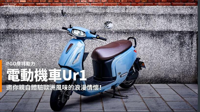 【新車速報】經典、自然更得體!PGO摩特動力電動機車Ur1老城區試駕