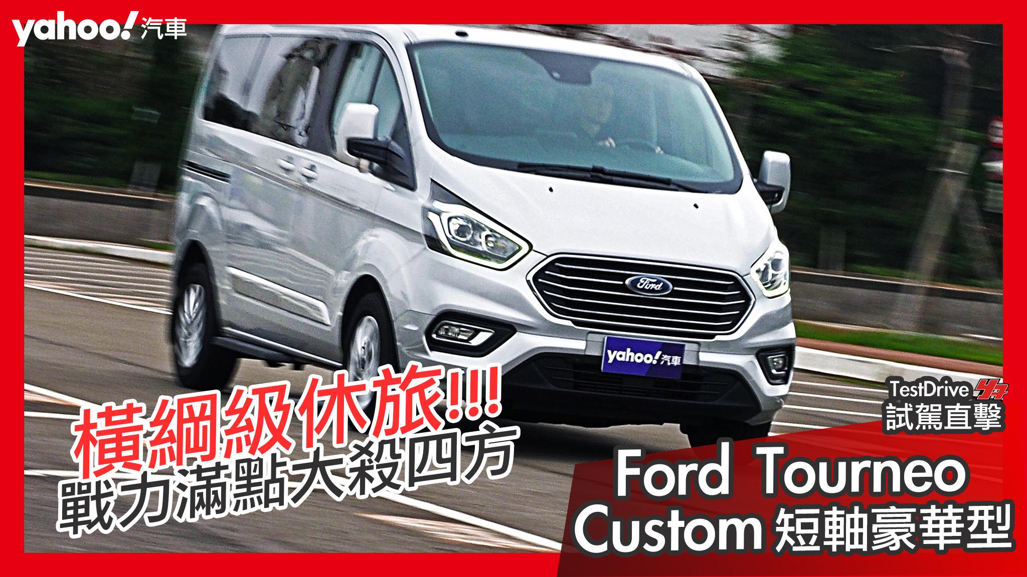 【試駕直擊】是機場接送王也是旅途遊戲王!Ford Tourneo Custom旅行家短軸豪華型桃機試駕