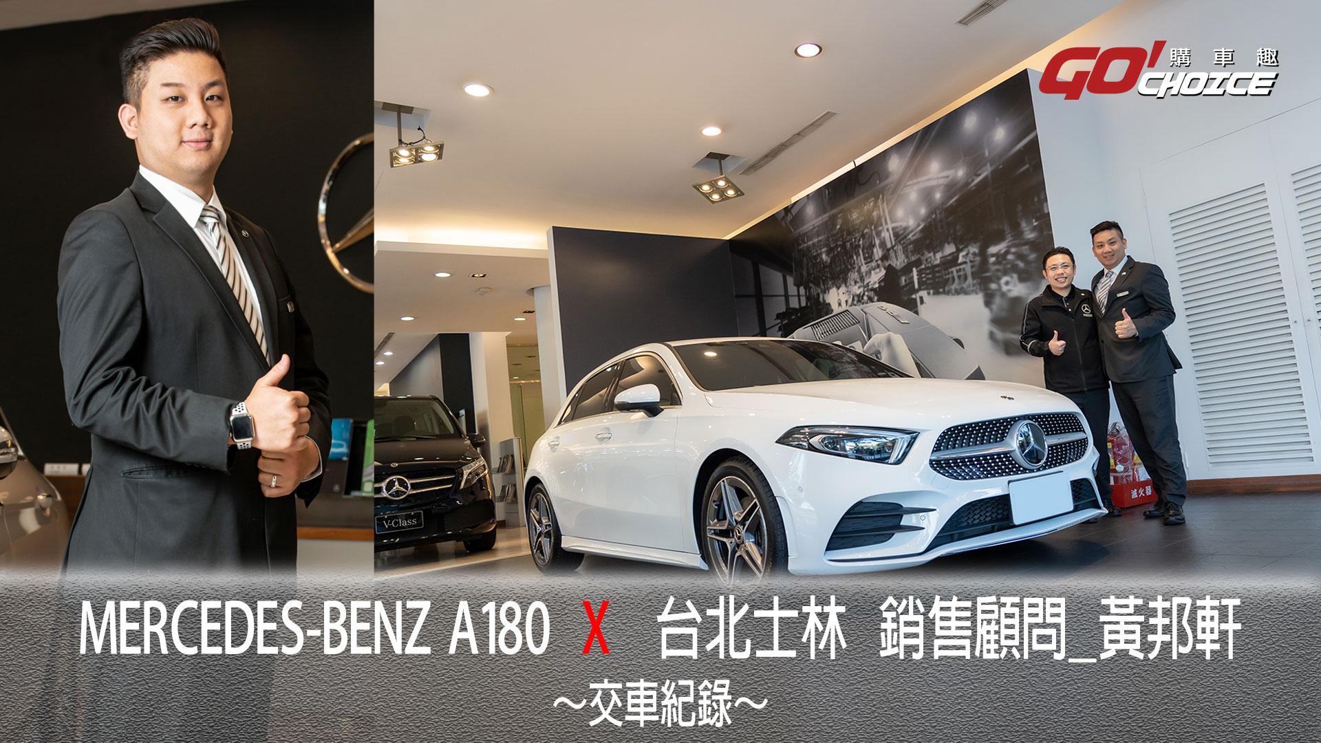 交車紀錄影片 Mercedes-Benz A180_賓士 士林 銷售顧問_黃邦軒