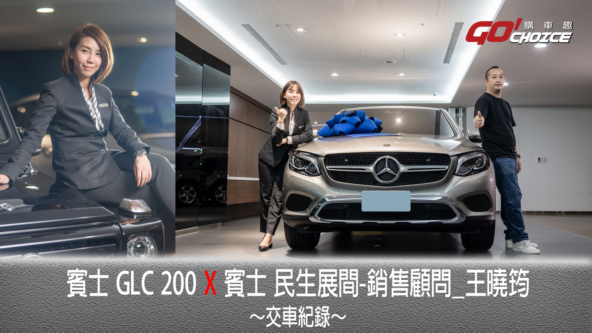 交車紀錄影片-Mercedes-Benz賓士GLC 200-賓士 民生 銷售顧問_王曉筠
