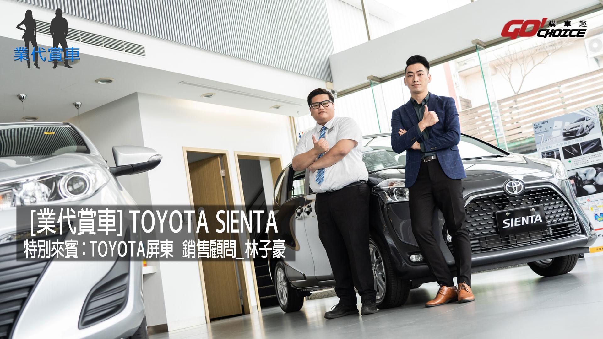 業代賞車-TOYOTA SIENTA超人氣小型MPV-Toyota屏東 銷售顧問-林子豪