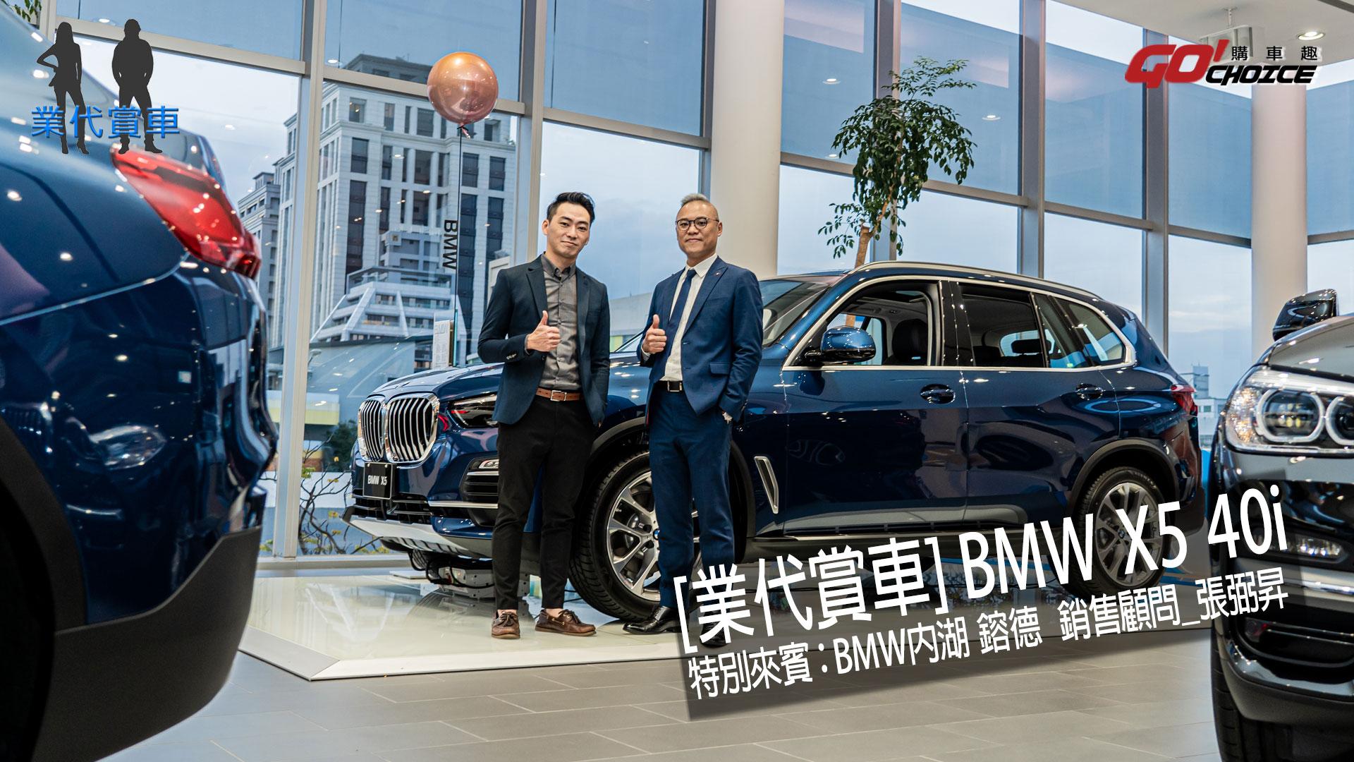 業代賞車-全新世代的BMW X5豪華休旅車_BMW X5 40i 張弼昇