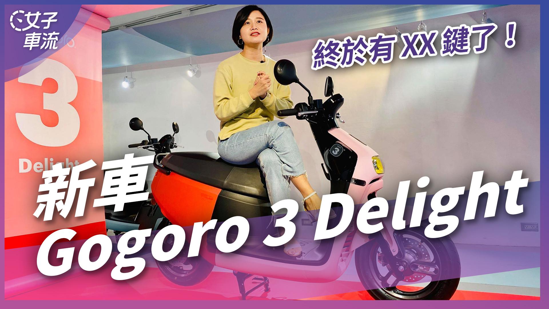 Gogoro 3 Delight 新車繽紛登場!漸層三色的美感電動車 終於可以自動倒車啦