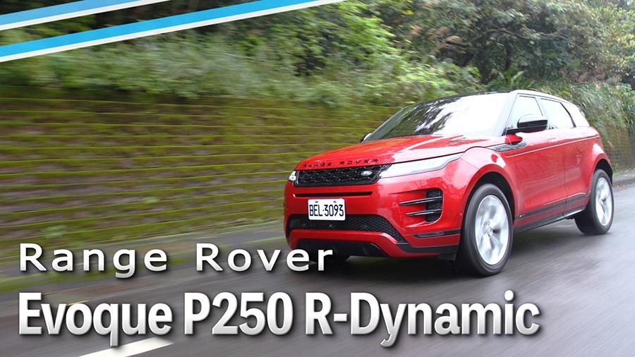 在都市與曠野間帥氣 Range Rover Evoque P250 R-Dynamic SE | 汽車視界新車試駕