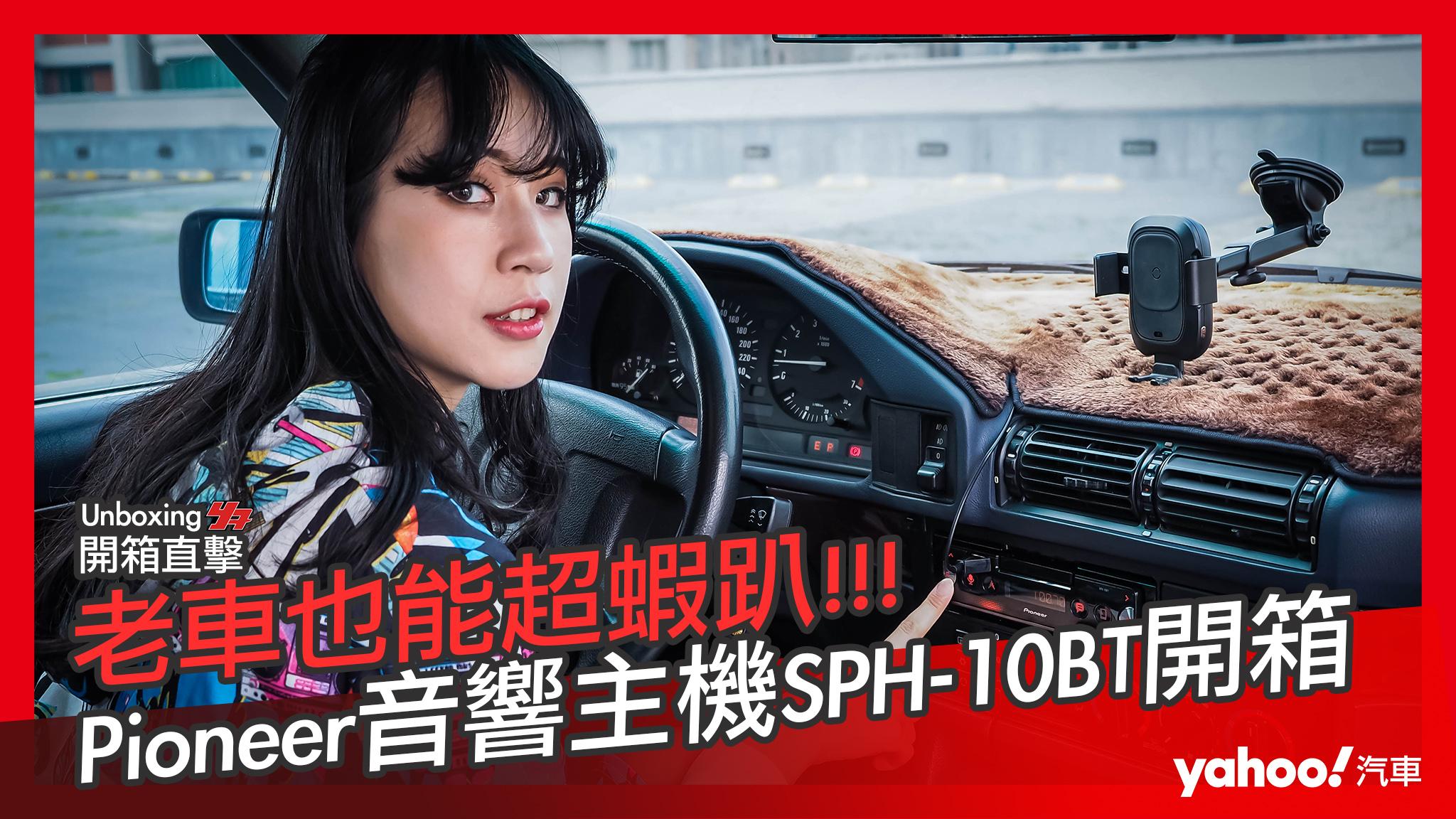 【開箱直擊】25載老車要如何蝦趴?開箱Pioneer SPH-10BT與Baseus無線充電的數位轉生術!