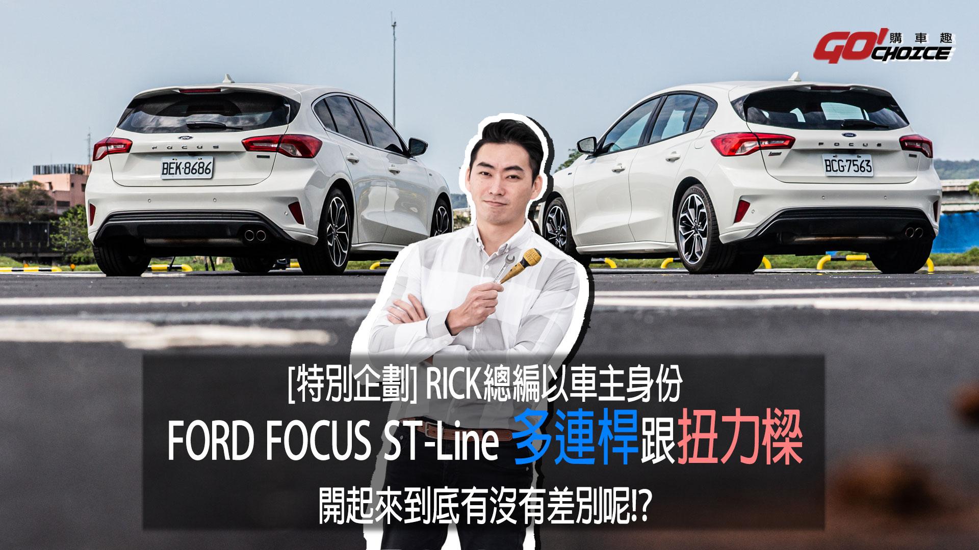 特別企劃-FORD FOCUS ST-Line Lommel賽道特化版