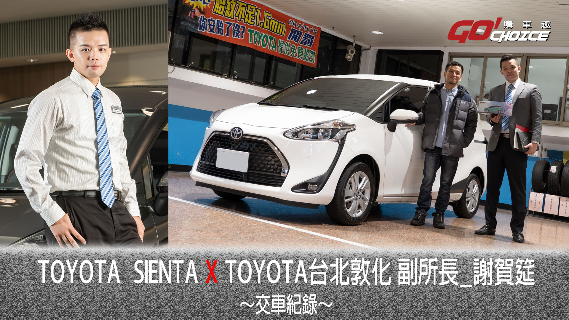 交車紀錄影片-TOYOTA SIENTA-TOYOTA台北敦化 副所長-謝賀筵