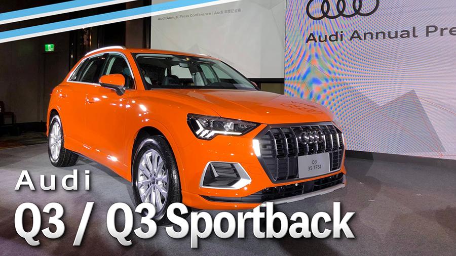 新世代Audi Q3 / Q3 Sportback 182萬起展開預售