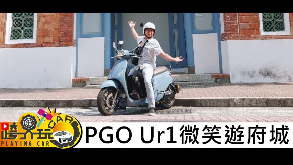 【旅遊企劃】PGO Ur1微笑快閃台南府城