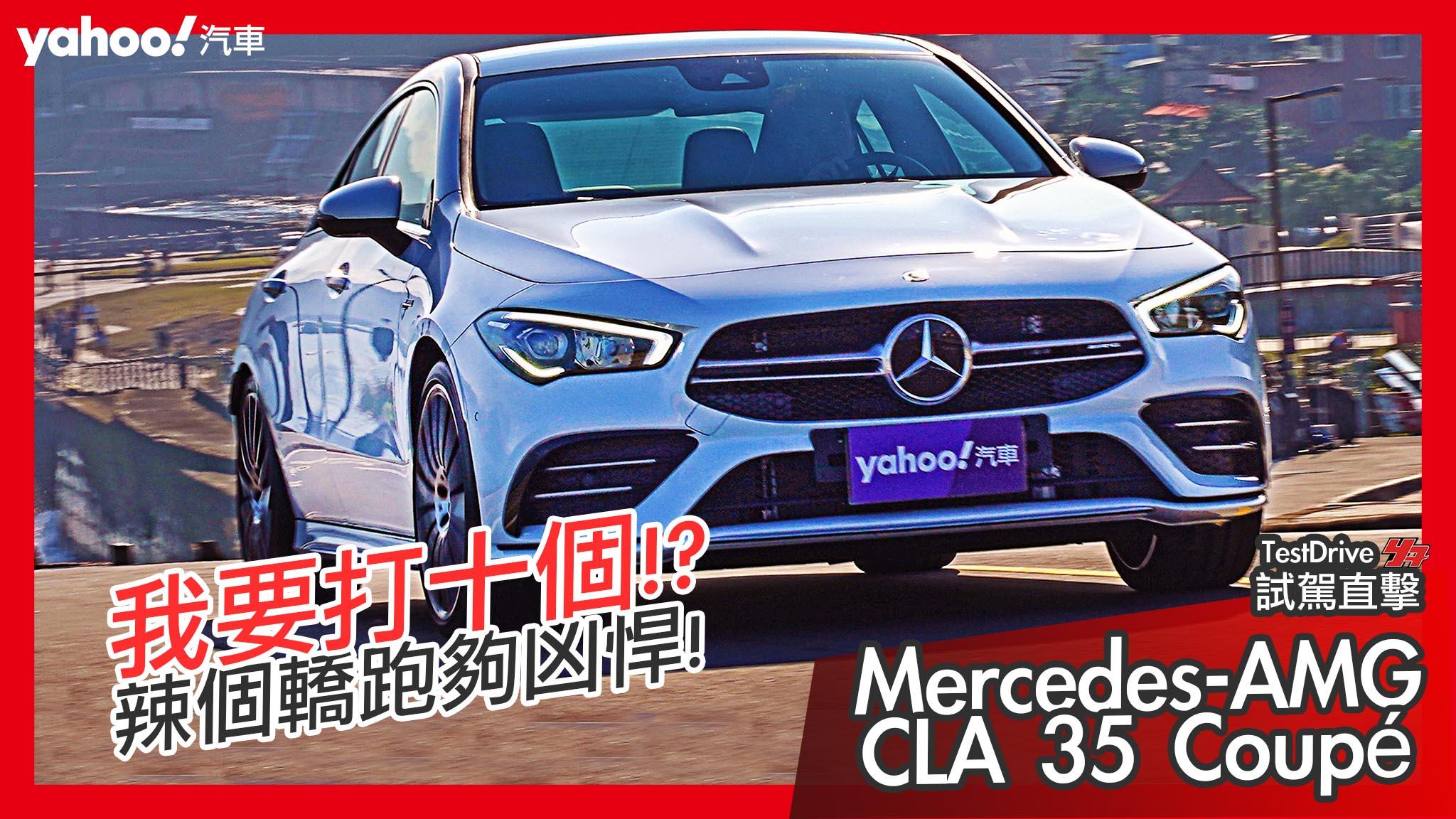 【試駕直擊】身手矯健的武打明星!2020 Mercedes-AMG CLA 35 4MATIC Coupé試駕!