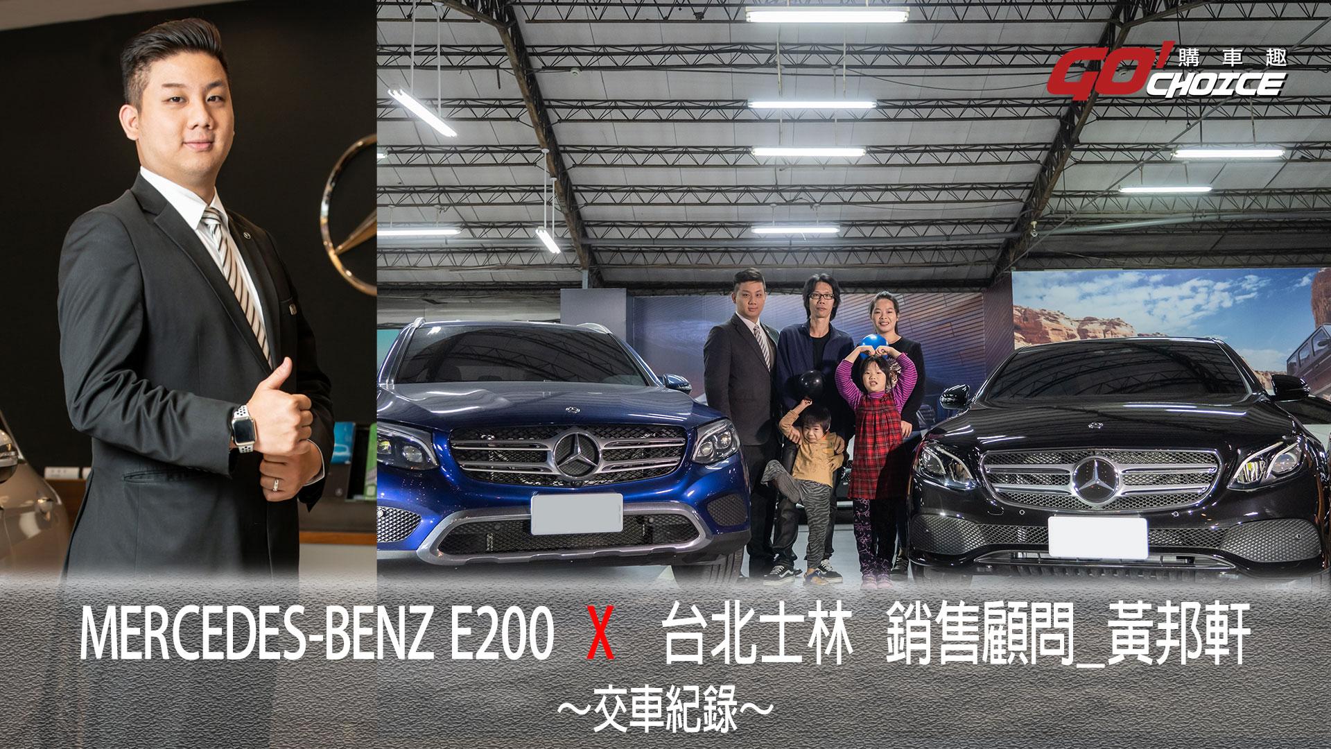 交車紀錄影片 Mercedes-Benz E200-賓士 士林 銷售顧問_黃邦軒